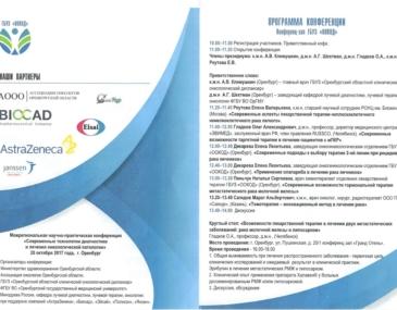конференц оренбург